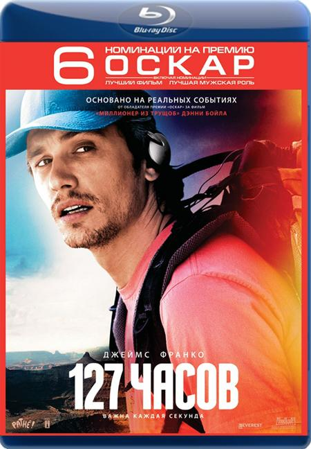 127 годин / 127 часов / 127 Hours (2010) BDRip