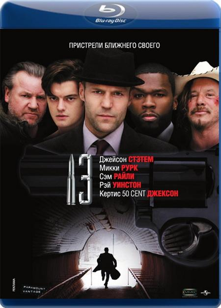 13 / 13 (2010) BDRip Rus|Ukr