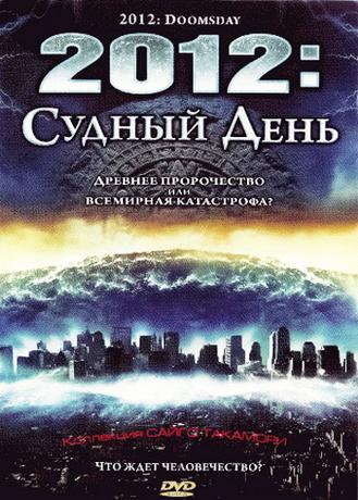 2012: Судный день / 2012 Doomsday (2008) DVDRip