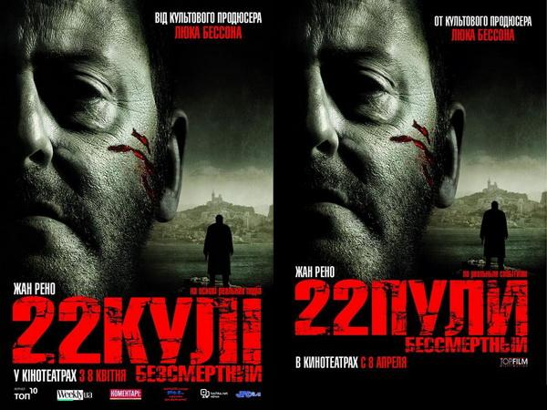 22 кулі: Безсмертний / 22 пули: Бессмертный / L'immortel (2010) DVDRip