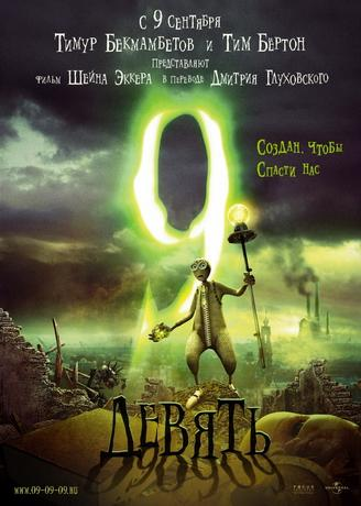 Девять / 9 (2009) DVDRip