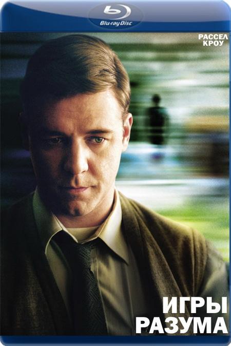 Ігри розуму / Игры разума / A Beautiful Mind (2001) BDRip