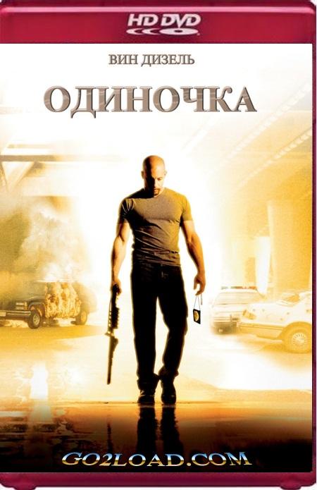 Одинак / Одиночка / A Man Apart (2003) HDRip