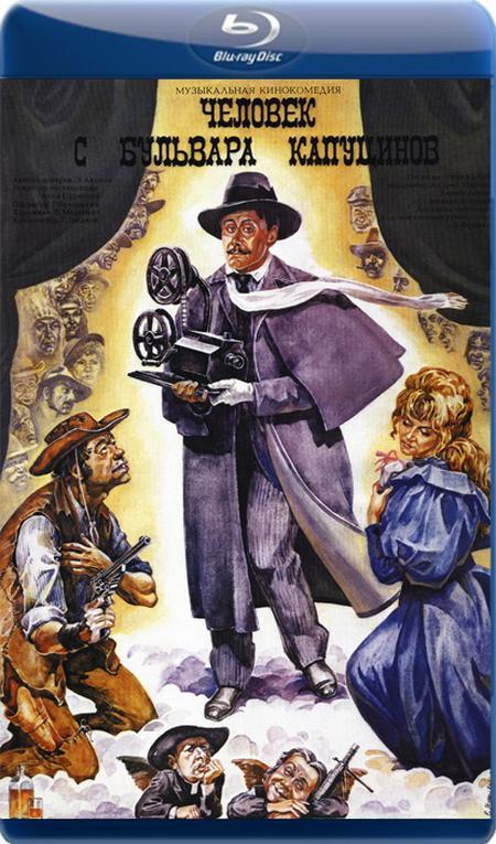 Человек с бульвара Капуцинов (1987) BDRip