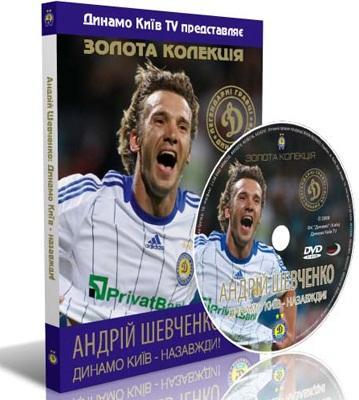 Андрей Шевченко: Динамо Киев - Навсегда (2009 г., Футбол, DVDRip)