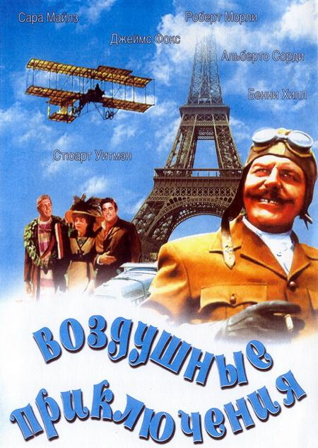 Воздушные приключения / Those Magnificent Men in Their Flying Machines or How I Flew from London to Paris in 25 hours 11 minutes (1965) DVDRip