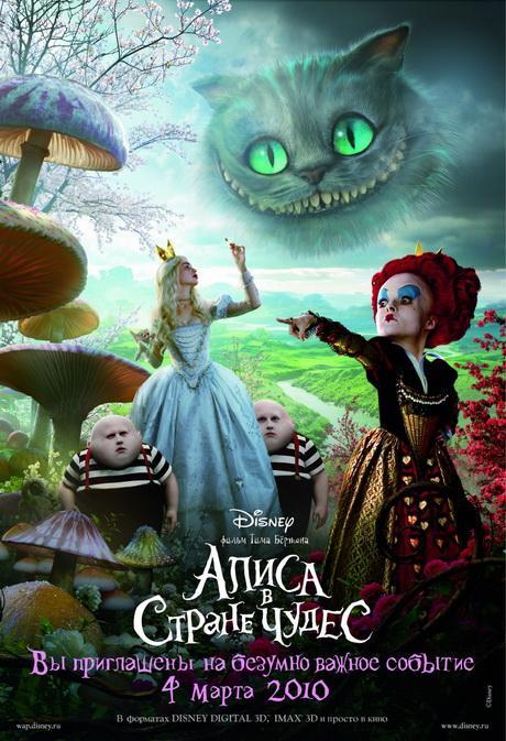 Алиса в стране чудес / Alice in Wonderland (2010) DVDRip
