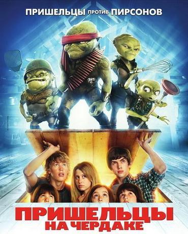 Пришельцы на чердаке / Aliens in the Attic (2009) DVDRip