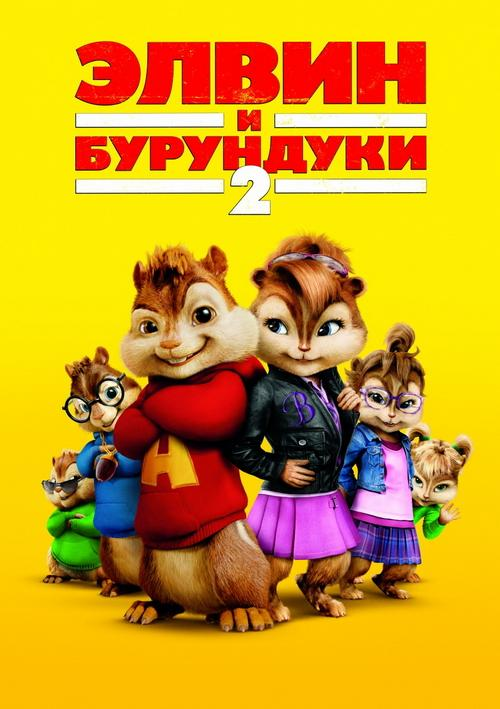 Элвин и бурундуки 2 / Alvin and the Chipmunks: The Squeakquel (2009) DVDRip