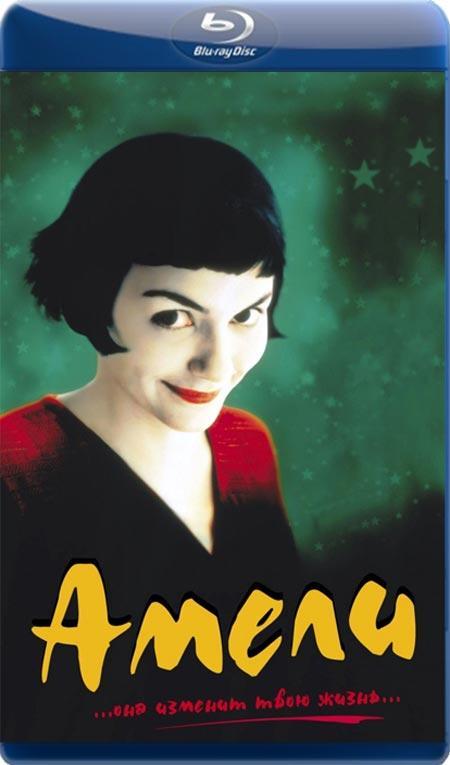 Неймовірна доля Амелі Пулен / Амели / Amelie from Montmartre / Le Fabuleux destin d'Amélie Poulain (2001) BDRip