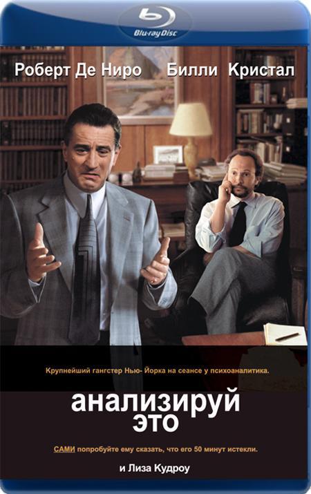 Аналізуючи це / Анализируй это / Analyze This (1999) BDRip