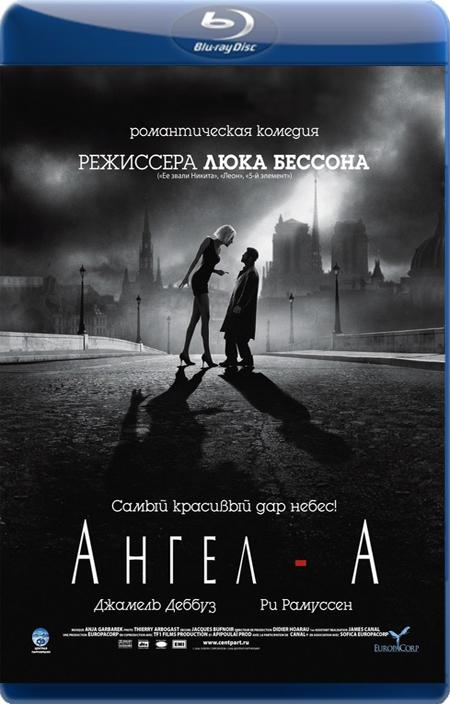 Ангел-А / Angel-A (2005) BDRip