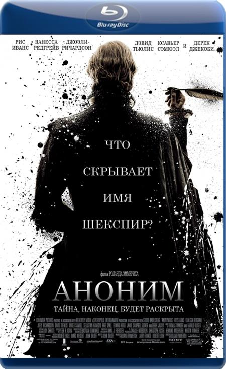 Анонім / Аноним / Anonymous (2011) BDRip
