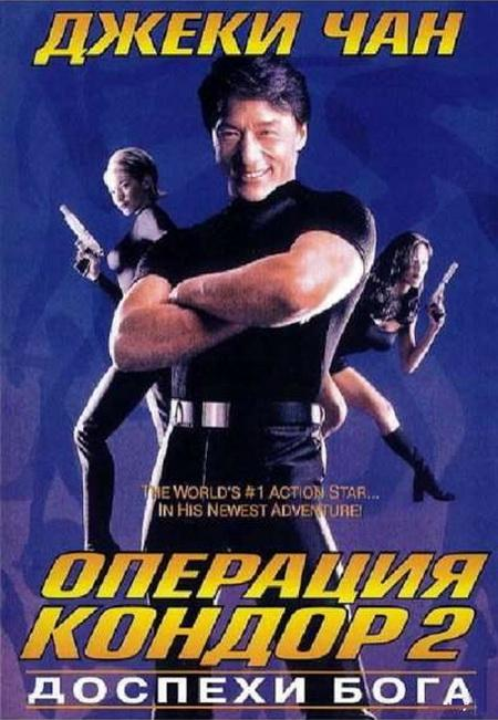 Доспехи бога 2: Операция Кондор / Armour of God II: Operation Condor / Fei ying gai wak (1991) DVDRip
