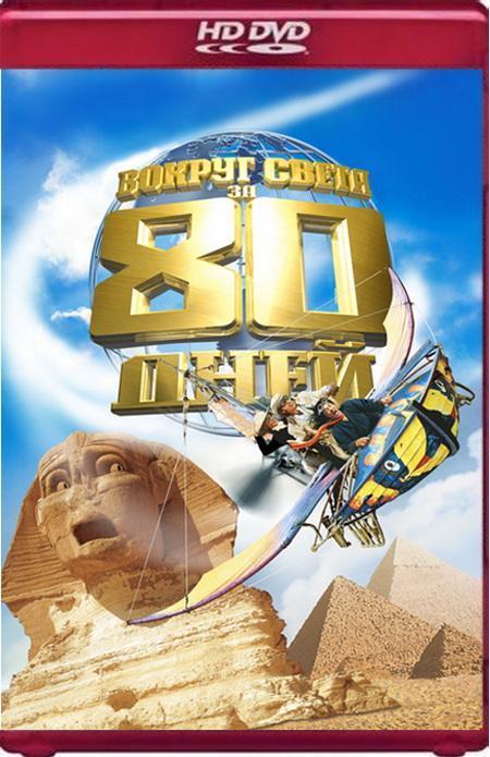 Вокруг света за 80 дней / Around the World in 80 Days (2004) HDRip