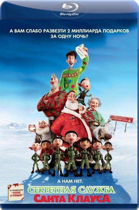 "Місія ""Різдвяний порятунок"" / Секретная служба Санта-Клауса / Arthur Christmas (2011) BDRip"