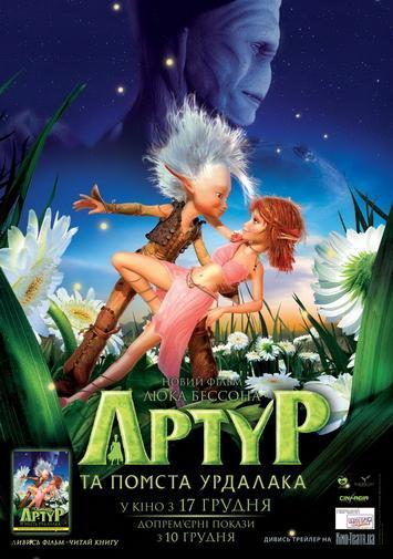 Артур и месть Урдалака / Arthur et la vengeance de Maltazard (2009) DVDRip