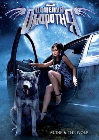 Поцелуй оборотня / Audie & the Wolf (2009) DVDRip