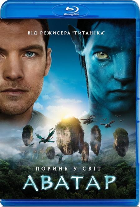 Аватар [Режиссерская Версия] / Avatar [Director's Cut] (2009) BDRip Rus|Ukr