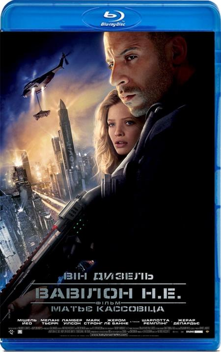 Вавілон Н.Е. / Вавилон Н.Э. [Режиссерская Версия] / Babylon A.D. [Director's Cut] (2008) BDRip