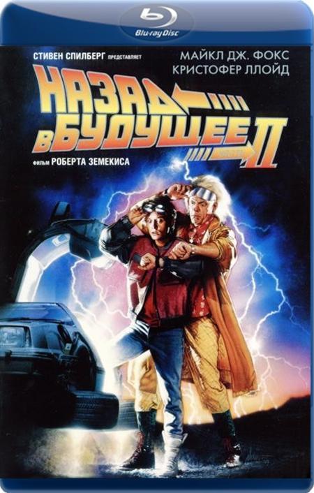 Назад у майбутнє 2 / Назад в будущее 2 / Back to the Future Part II (1989) BDRip