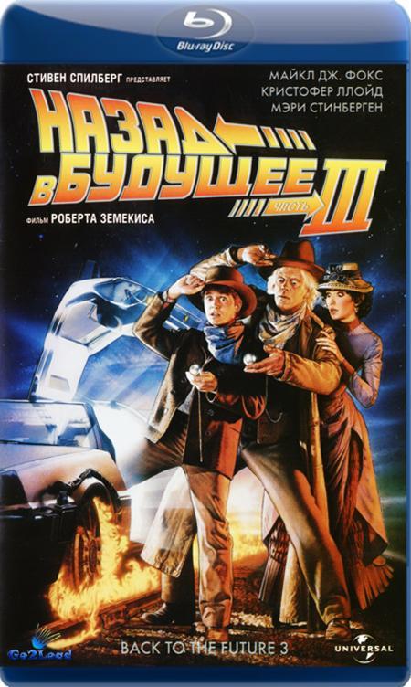 Назад у майбутнє 3 / Назад в будущее 3 / Back to the Future Part III (1990) BDRip