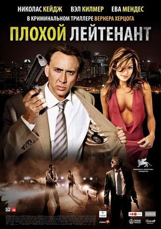 Плохой лейтенант / The Bad Lieutenant: Port of Call - New Orleans (2009) DVDRip