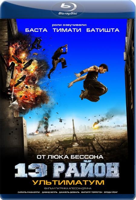13-й район: Ультиматум / Banlieue 13 Ultimatum (2009) BDRip Rus Ukr