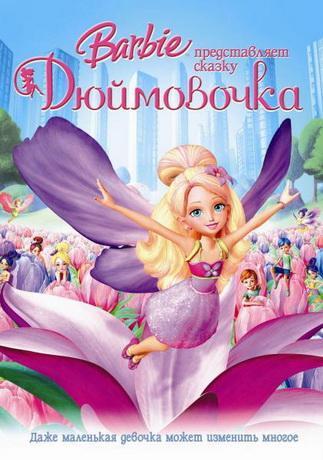 Барби представляет сказку «Дюймовочка» / Barbie Presents: Thumbelina (2009) DVDRip