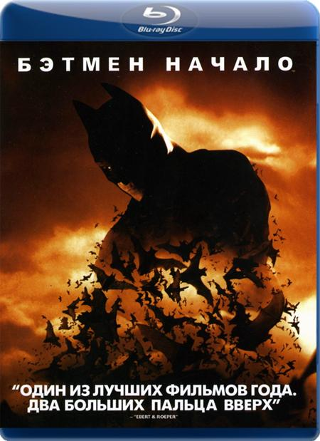 Бетмен: Початок / Бэтмен: Начало / Batman Begins (2005) BDRip