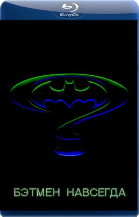 Бетмен назавжди / Бэтмен навсегда / Batman Forever (1995) BDRip