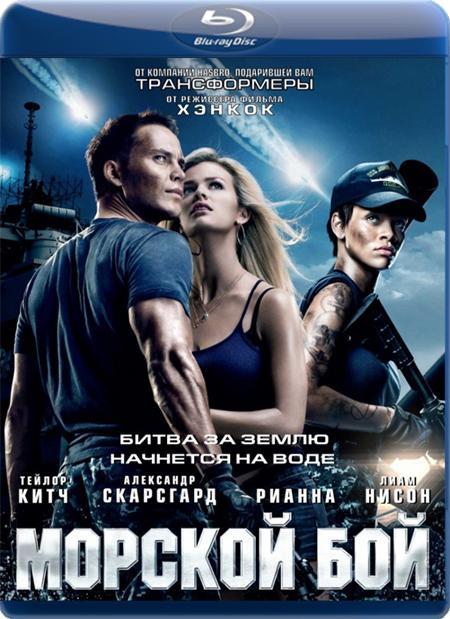 Морський бій / Морской бой / Battleship (2012) BDRip