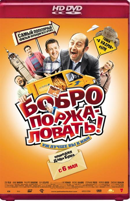Бобро Поржаловать / Bienvenue chez les Ch'tis (2008) HDRip
