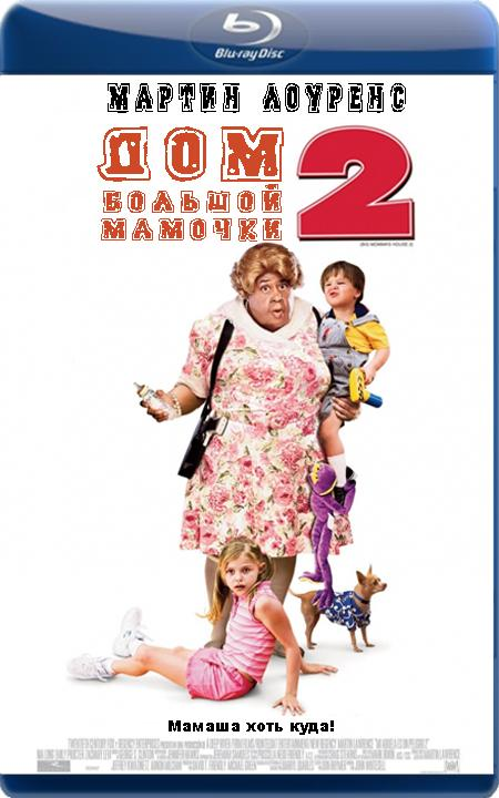 Дім великої матусі 2 / Дом большой мамочки 2 / Big Momma's House 2 (2006) BDRip