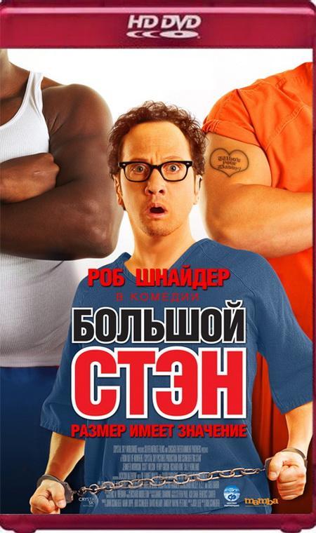 Большой Стэн / Big Stan (2007) HDRip