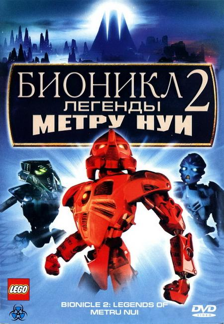 Бионикл 2: Легенда Метру Нуи / Bionicle 2: Legends of Metru Nui (2004) DVDRip