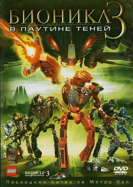 Бионикл 3: В паутине теней / Bionicle 3: Web of Shadows (2005) DVDRip