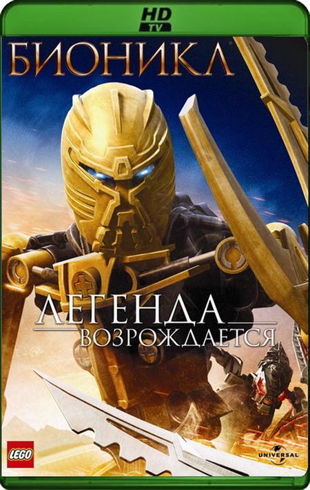 Бионикл: Легенда возрождается / Bionicle: The Legend Reborn (2009) HDTVRip