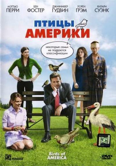 Птицы Америки / Birds of America (2008) DVDRip