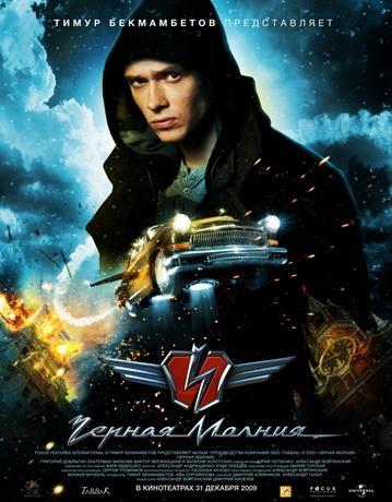 Черная молния (2009) DVDRip