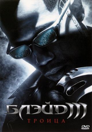 Блэйд 3: Троица / Blade: Trinity (2004) DVDRip