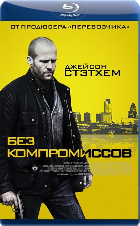 Без компромісів / Без компромиссов / Blitz (2011) BDRip