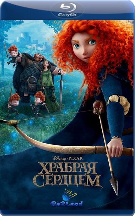 Відважна / Храбрая сердцем / Brave (2012) BDRip