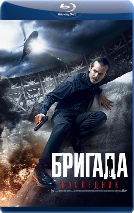 Бригада: Наследник (2012) BDRip