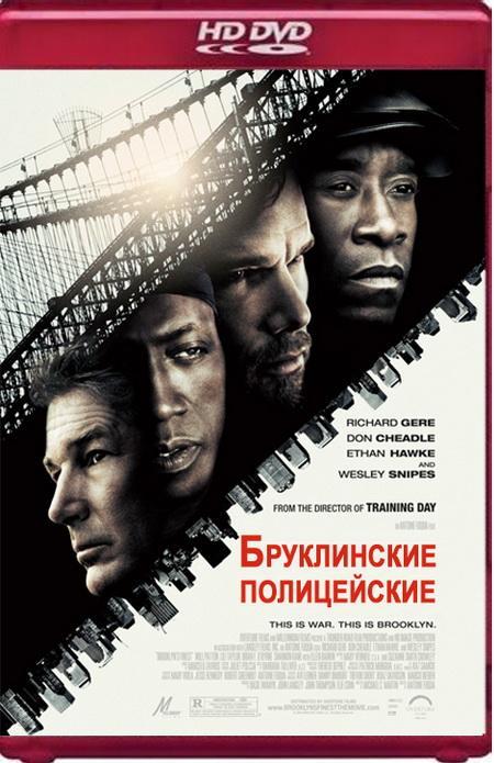 Бруклинские полицейские / Brooklyn's Finest (2009) HDRip