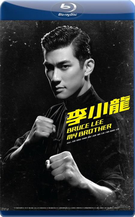 Мой брат, Брюс Ли / Bruce Lee, My Brother (2010) BDRip