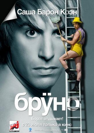Бруно / Brüno (2009) DVDRip