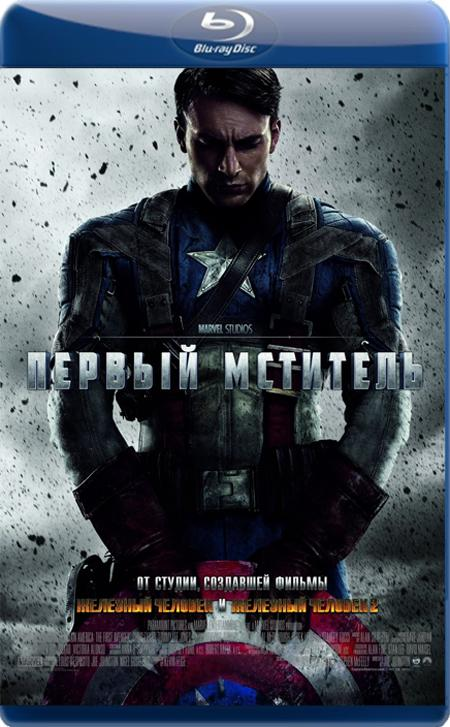 Перший месник / Первый мститель / Captain America: The First Avenger (2011) BDRip