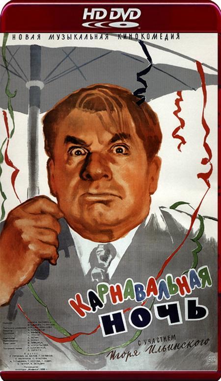 Карнавальная ночь (1956) HDRip