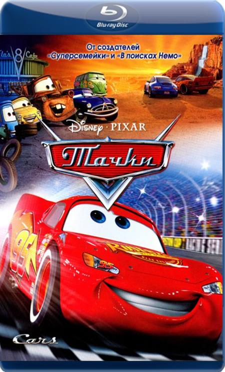 Тачки / Cars (2006) BDRip Rus|Ukr